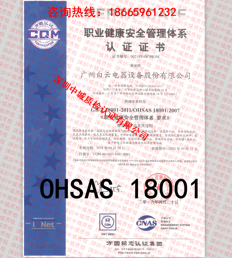 OHSAS 18001.png
